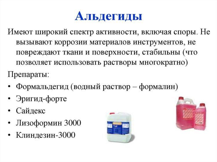 Дезинфекция рук, помещений и вещей