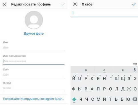 Редактировать профиль Инстаграм