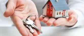 Как правильно арендовать квартиру от собственника