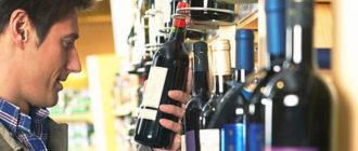 Как выбрать и купить вино